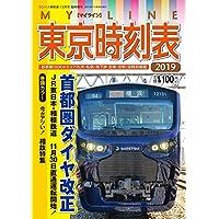 My LINE 東京時刻表 臨時増刊号[雑誌]:コンパス時刻表 増刊