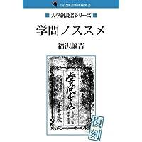 学問ノススメ (NDL所蔵古書POD)