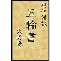 現代語訳 五輪書 火の巻 (現代語訳文庫)