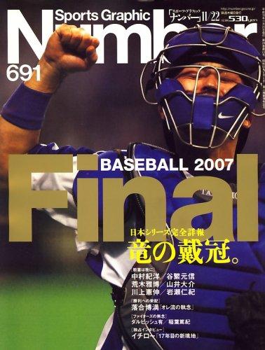 Sports Graphic Number (スポーツ・グラフィック ナンバー) 2007年 11/22号 [雑誌]の詳細を見る