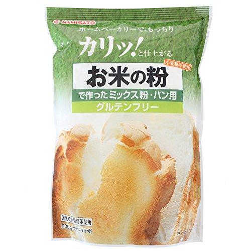 お米の粉で作ったミックス粉 パン用500g×2袋