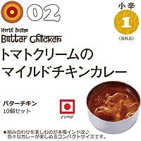 にしきや 02 バターチキン 10個セット(100g×10個)