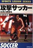 攻撃サッカー―技術と練習法 (Sports lesson s...