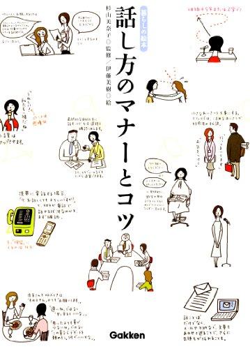 話し方のマナーとコツ 暮らしの絵本の詳細を見る