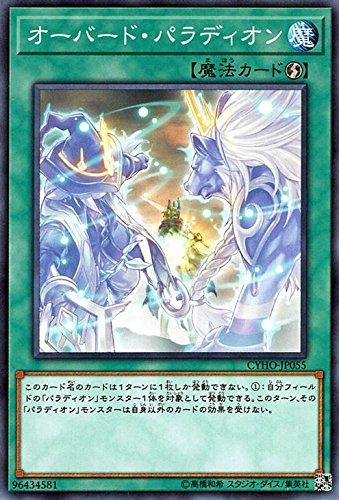 オーバード・パラディオン ノーマル 遊戯王 サイバネティック・ホライゾン cyho-jp055