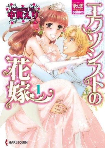 エクソシストの花嫁 1 (夢幻燈コミックス)の詳細を見る