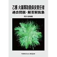 乙種 火薬類取扱保安責任者 過去問題・解答解説集 2018年版