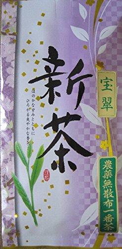 静岡産 自園自家製造 農薬無散布 29年新茶 高級煎茶「宝翠」100g