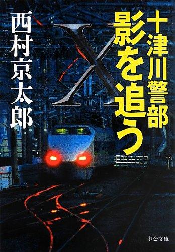 十津川警部 影を追う (中公文庫)