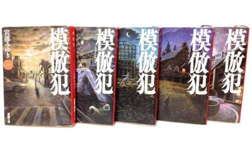 模倣犯 全5巻完結セット (新潮文庫) [文庫] by 宮部 みゆき