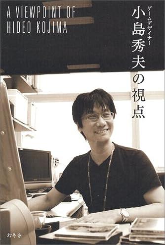ゲームデザイナー小島秀夫の視点