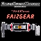 仮面ライダー555 COMPLETE SELECTION MODIFICATION FAIZGEAR CSMファイズギア