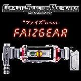 仮面ライダー555 COMPLETE SELECTION MODIFICATION FAIZGEAR(CSMファイズギア)