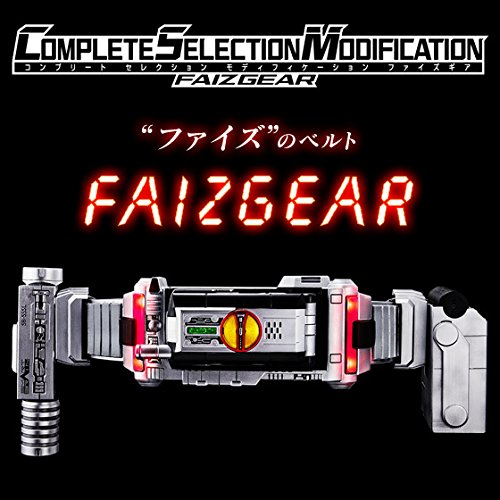 仮面ライダー555 COMPLETE SELECTION MODIFICATION FAIZGEAR CSMファイズギア