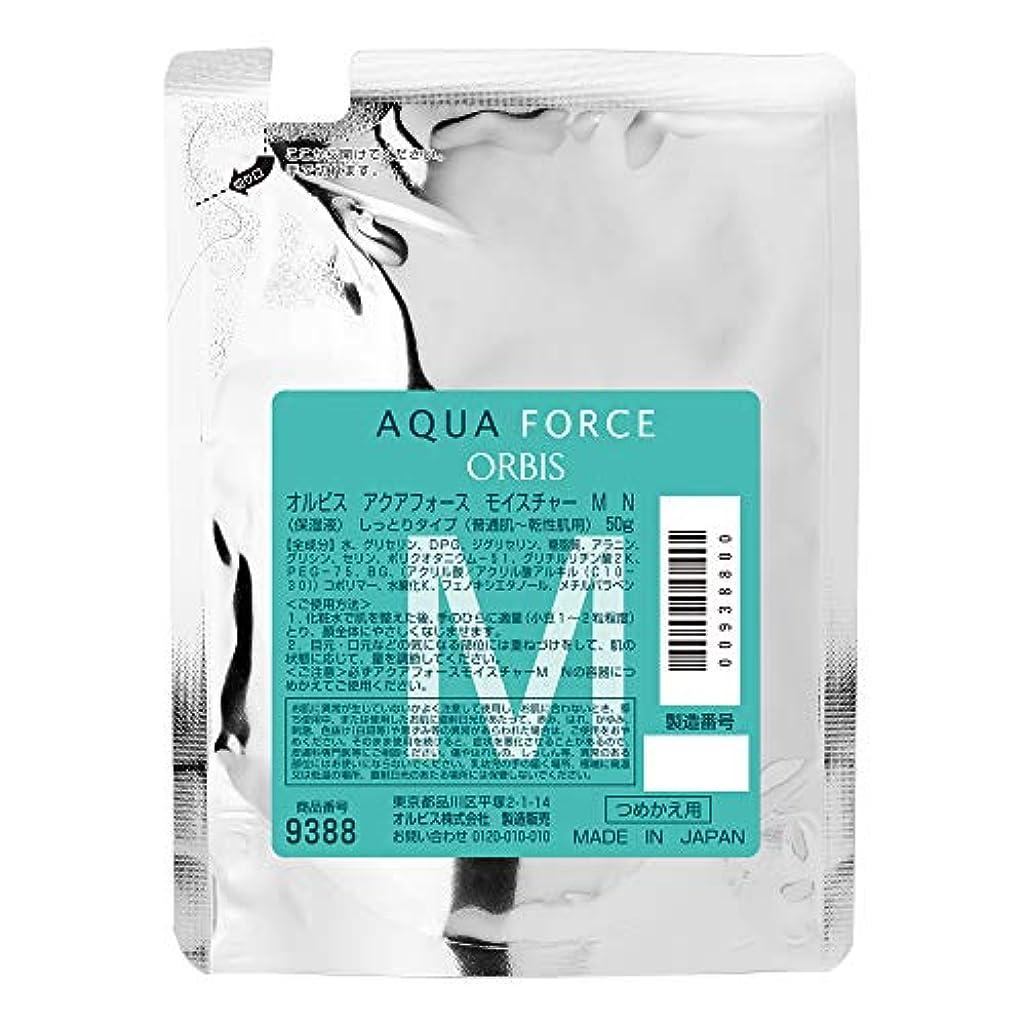 干し草独創的ミルクオルビス(ORBIS) アクアフォースモイスチャー M しっとり 詰替 50g 保湿液 ◎乾燥?インナードライ対策◎