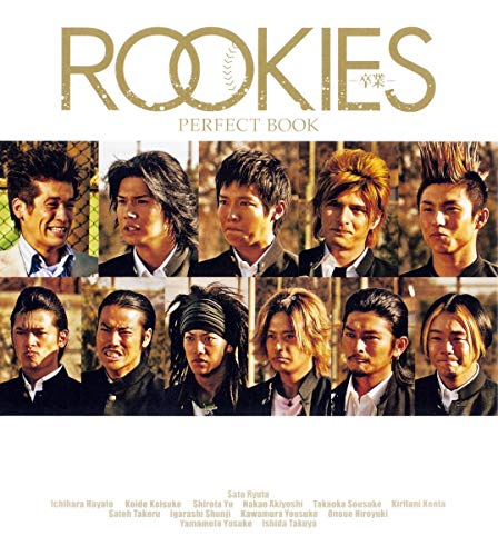 ROOKIES—卒業— PERFECT BOOK