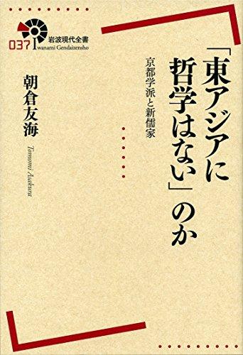 「東アジアに哲学はない」のか――京都学派と新儒家 (岩波現代全書)
