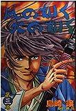 風の如く火の如く / 島崎 譲 のシリーズ情報を見る