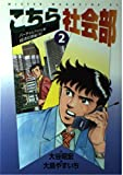 こちら社会部 (2) (ミスターマガジンKC (173))