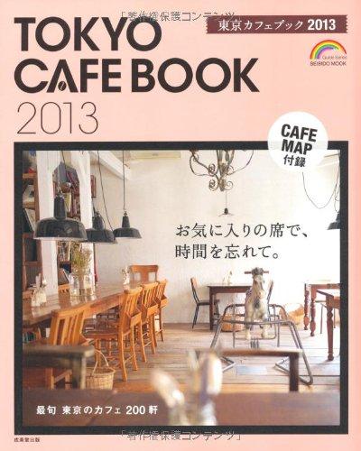 東京カフェブック 2013 (SEIBIDO MOOK)の詳細を見る
