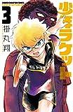 少年ラケット(3)(少年チャンピオン・コミックス)