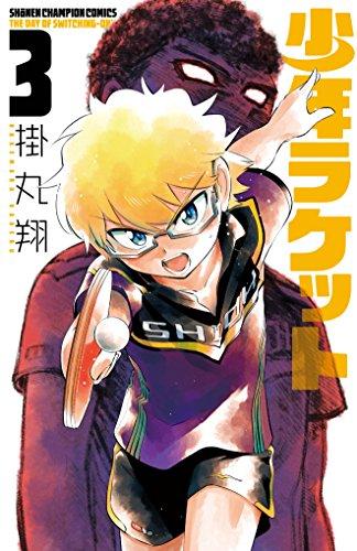 少年ラケット(3)(少年チャンピオン・コミックス)の詳細を見る