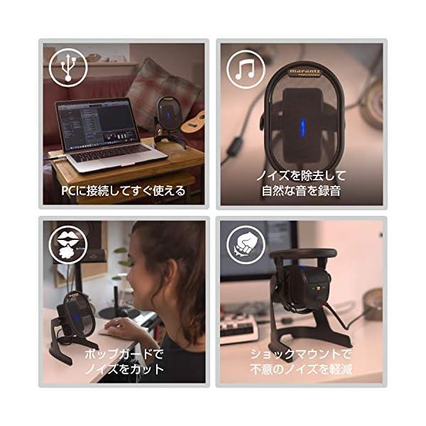 マランツプロ USB コンデンサーマイク ポッ...の紹介画像3