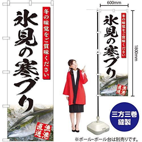 のぼり旗 氷見の寒ブリ(白) YN-4814(三巻縫製 補強済み)