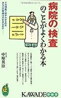 病院の「検査」のことがよくわかる本 -その検査で何がわかるのか、その数値は安心なのか (KAWADE夢新書)