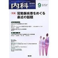 内科 2007年 09月号 [雑誌]