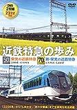 近鉄特急の歩み [DVD]