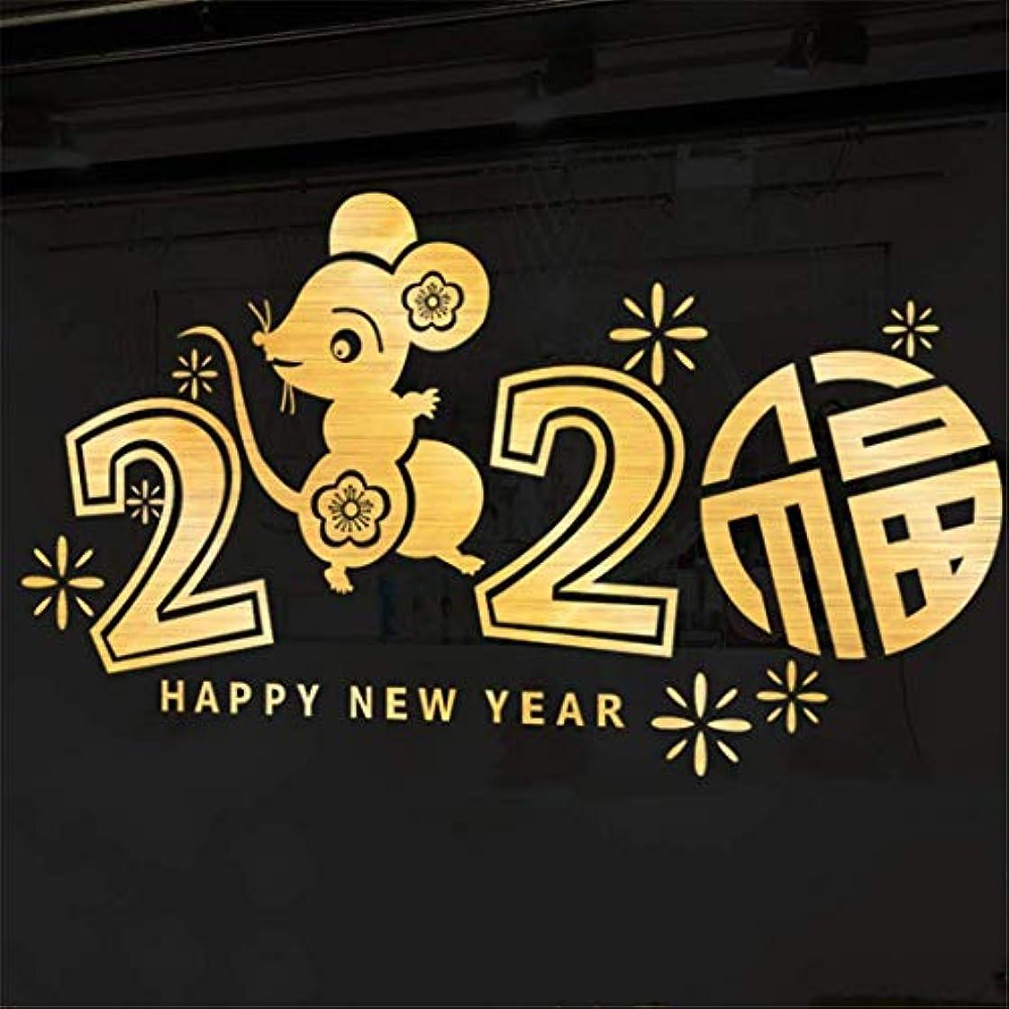 葡萄カレッジ三番ウォールステッカー お正月 2020年 子年 ねずみ年 鼠 ネズミ 新年 マウス シール式 装飾 梅 元旦 迎春 門松 迎春飾り
