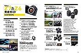 ニコン Z 7&Z 6 完全ガイド (インプレスムック DCM MOOK) 画像
