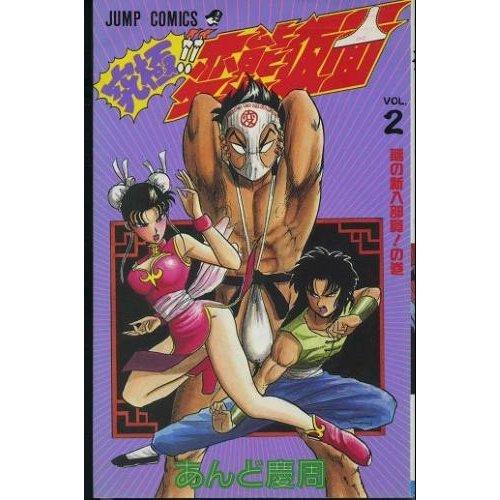 究極!!変態仮面 第2巻 (ジャンプコミックス)