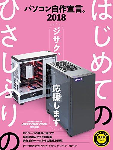 パソコン自作宣言 2018【DOS/V POWER REPORT 特別編集】 (インプレスムック)