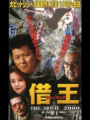 借王(シャッキング) THE MOVIE 2000