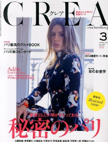 CREA (クレア) 2014年 03月号 [雑誌]の詳細を見る