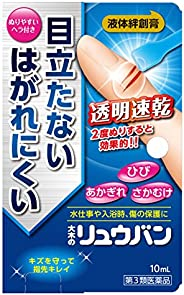 【第3類医薬品】大木の流絆S 10mL