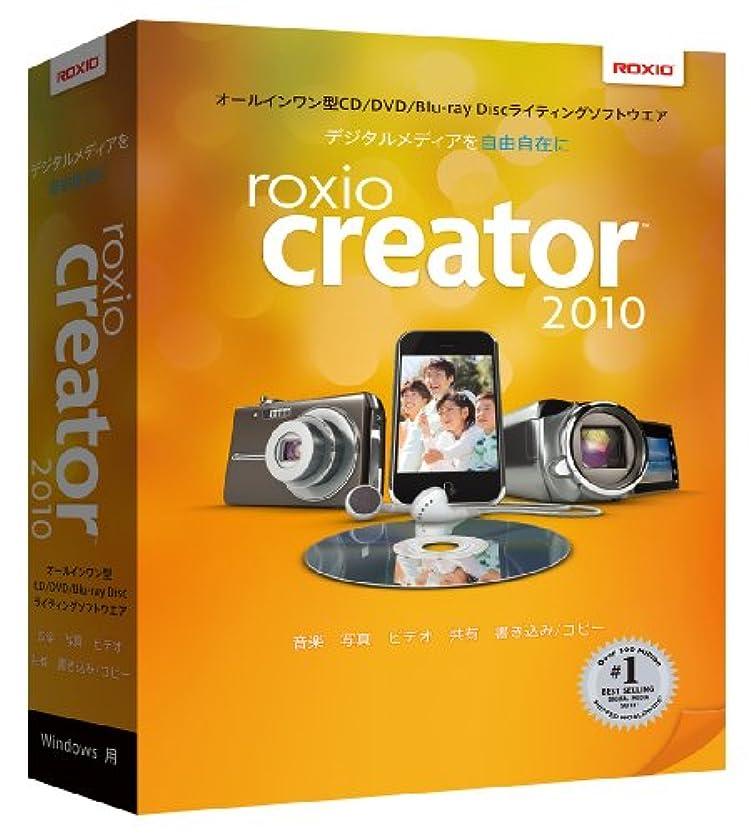 一回過ち昨日Roxio Creator 2010