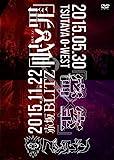 2015.11.22 「眠≠罪」@赤坂BLITZ &2015.5.30 「密室」@TSUTAYA O-WEST