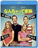 なんちゃって家族[Blu-ray/ブルーレイ]