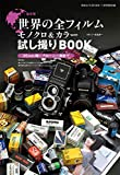 日本カメラ 2018年 11 月号 [雑誌] 画像