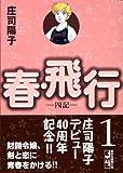 春・飛行(1) (講談社漫画文庫)