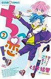 ちっ恋! 2 (ちゃおコミックス)
