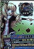 Venus Versus Virus 5 (電撃コミックス)
