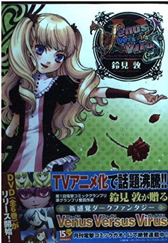 Venus Versus Virus 5 (電撃コミックス)の詳細を見る