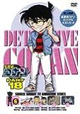 名探偵コナン PART 18 Vol.6 [DVD]