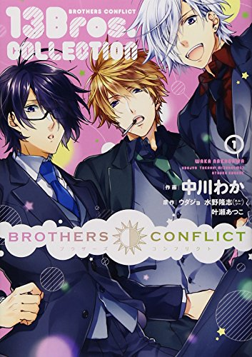 BROTHERS CONFLICT 13Bros.COLLECTION (1) (シルフコミックス)の詳細を見る