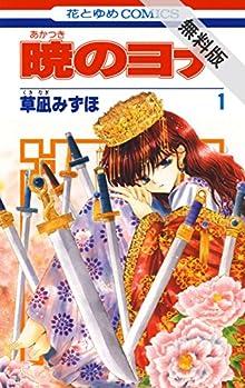 暁のヨナ【期間限定無料版】 1 (花とゆめコミックス)