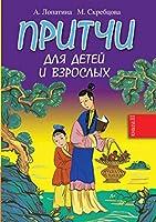 Притчи для детей и взрослых. Книга 3 (Развивающие кни&)